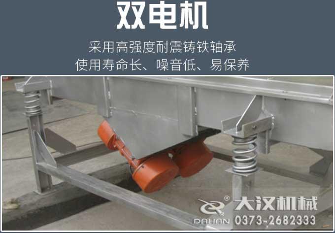 直线振动筛电机