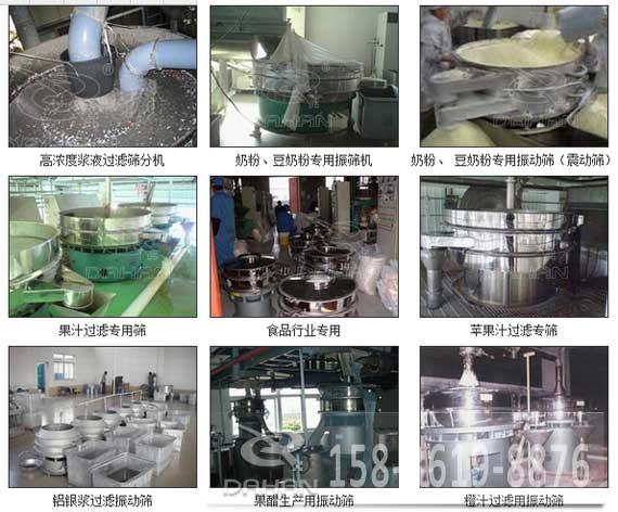不锈钢旋振筛应用行业